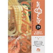 美味しんぼ〔小学館文庫〕<29>(コミック文庫(青年)) [文庫]