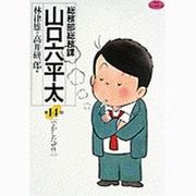 総務部総務課 山口六平太<14>-でかしたぜ!!(ビッグ コミックス) [コミック]