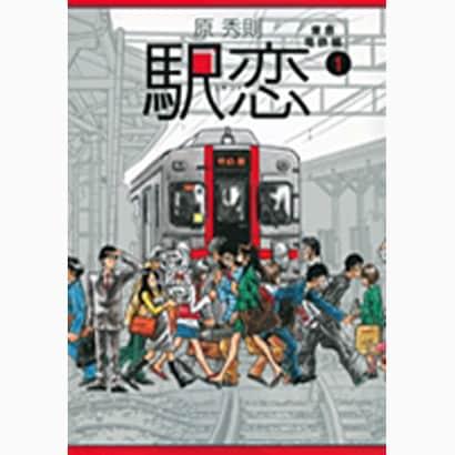 駅恋 1(ビッグコミックススペシャル) [コミック]