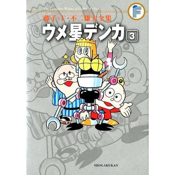 藤子・F・不二雄大全集 ウメ星デンカ<3>(てんとう虫コミックス(少年)) [コミック]