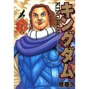 キングダム 26(ヤングジャンプコミックス) [コミック]