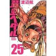 弱虫ペダル 25(少年チャンピオン・コミックス) [コミック]