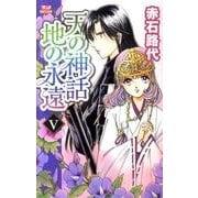 天の神話地の永遠 5(ボニータコミックス) [コミック]