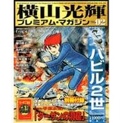 横山光輝プレミアム・マガジン VOL.2(KODANSHA Official File Magazine) [ムックその他]