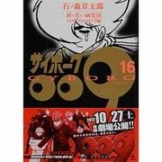 サイボーグ009 16 新・黒い幽霊団NEW PROJECT(秋田文庫 5-16) [文庫]