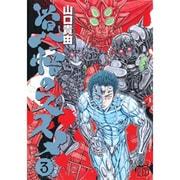 覚悟のススメ 3(チャンピオンREDコミックス) [コミック]