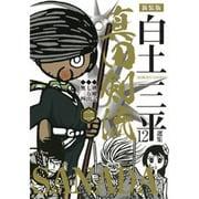 真田剣流 2(白土三平選集 新装版 12) [コミック]