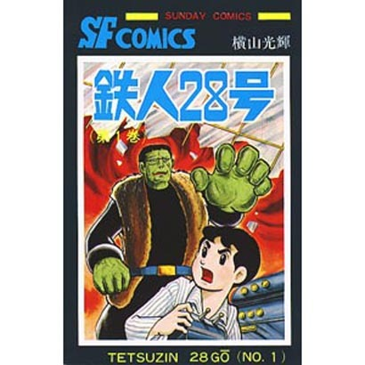 鉄人28号 第1巻(サンデー・コミックス) [コミック]