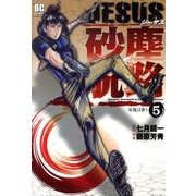 JESUS砂塵航路 5(ビッグコミックス) [コミック]