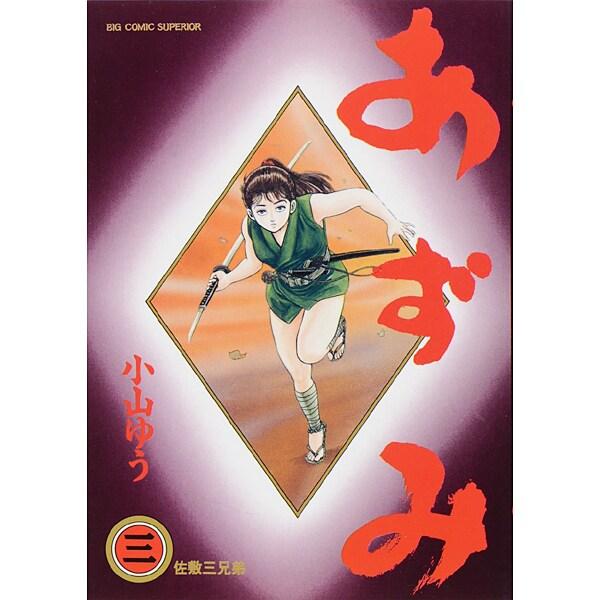 あずみ 3(ビッグコミックス) [コミック]