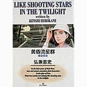 黄昏流星群<2>-鎌倉星座(ビッグ コミックス) [コミック]