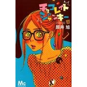 チョコレイトジャンキー 1(マーガレットコミックス) [コミック]