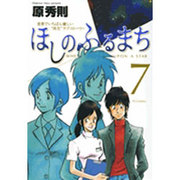 ほしのふるまち 7(ヤングサンデーコミックス) [コミック]