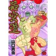 悟空道 5(チャンピオンREDコミックス) [コミック]
