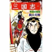 三国志 19(希望コミックス 69) [コミック]