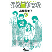 うる星やつら 27 新装版(少年サンデーコミックス) [コミック]