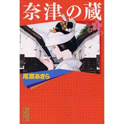奈津の蔵 1(講談社漫画文庫 お 1-13) [文庫]