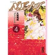 N.Y.小町 4(講談社漫画文庫 や 1-12) [文庫]
