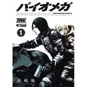 BIOMEGA 1(ヤングジャンプコミックス) [コミック]