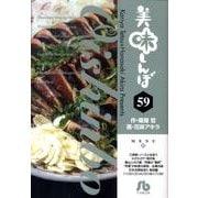 美味しんぼ〔小学館文庫〕<59>(コミック文庫(青年)) [文庫]