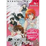 絶対可憐チルドレン 21 DVD付き初回限定永久保存版(少年サンデーコミックス)