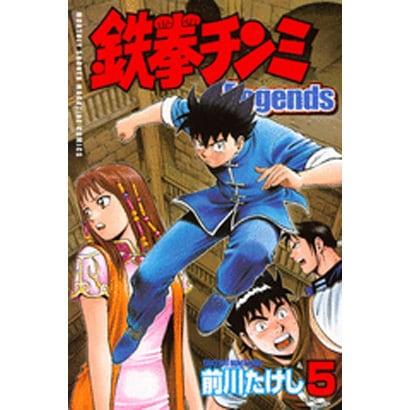 鉄拳チンミLegends 5(月刊マガジンコミックス) [コミック]