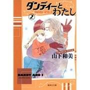 ダンディーとわたし 2(集英社文庫 や 25-6) [文庫]