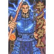 キングダム 7(ヤングジャンプコミックス) [コミック]
