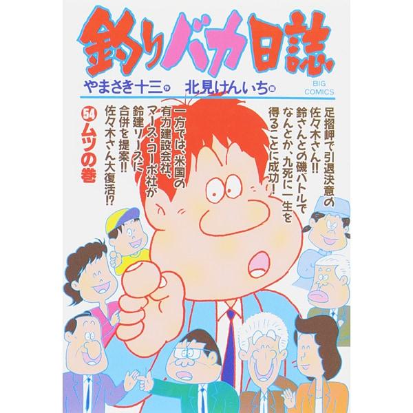 釣りバカ日誌<54>-ムツの巻(ビッグ コミックス) [コミック]