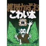 楳図かずおこわい本 Vol.3 愛蔵版 [コミック]