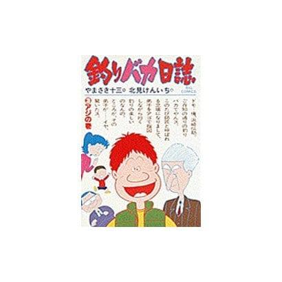 釣りバカ日誌<3>-アジの巻(ビッグ コミックス) [コミック]
