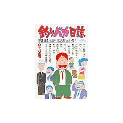 釣りバカ日誌<4>-サバの巻(ビッグ コミックス) [コミック]