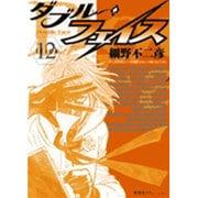 ダブル・フェイス<12>(ビッグ コミックス) [コミック]