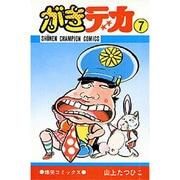 がきデカ 7(少年チャンピオン・コミックス) [コミック]