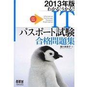 わかる!うかる!!ITパスポート試験合格問題集〈2013年版〉 [単行本]