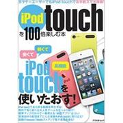 iPod touchを100倍楽しむ本-安くて軽くて高機能iPod touchを使いたおす!(アスペクトムック) [ムックその他]