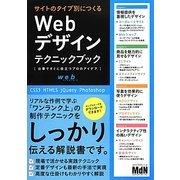 サイトのタイプ別につくるWebデザインテクニックブック―仕事ですぐに役立つプロのアイデア [単行本]