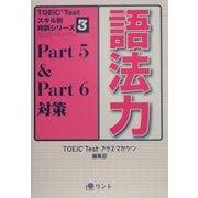 語法力―Part5 & Part6対策(TOEIC Testスキル別特訓シリーズ〈3〉) [単行本]