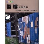 襤褸に生きる-杉浦和子古布収集と作品集(創作市場増刊 11) [単行本]