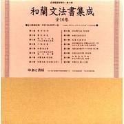 和蘭文法書集成 全16巻 [事典辞典]