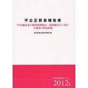 不公正貿易報告書〈2012年版〉WTO協定及び経済連携協定・投資協定から見た主要国の貿易政策(産業構造審議会レポート) [単行本]