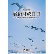 経済財政白書〈平成24年版〉日本経済の復興から発展的創造へ 縮刷版 [単行本]