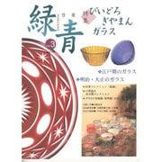 緑青 Vol.3-骨董 [全集叢書]