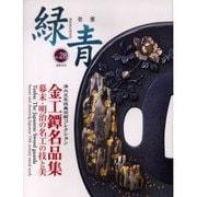 緑青 Vol.28-骨董 [全集叢書]