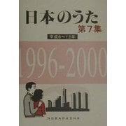 日本のうた〈第7集〉平成8~12年 [単行本]