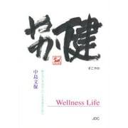 健やか―身心ともにすばらしい人生を送るために(COCOROの文庫) [文庫]