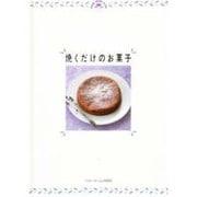 焼くだけのお菓子(HOME MADE CLUB) [全集叢書]
