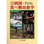 四国・食べ物民俗学 続 [単行本]