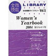Women's Yearbook 2004-女たちの1年(女性情報ライブラリー Vol. 5) [単行本]
