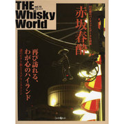THE Wiskey World vol.15(Z earth Mook) [ムックその他]